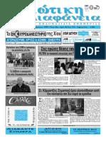 """Εφημερίδα """"Χιώτικη Διαφάνεια"""" Φ.973"""