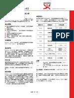 Renderoc HB40 (Chinese)