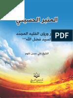 المنبر الحسيني ط 2