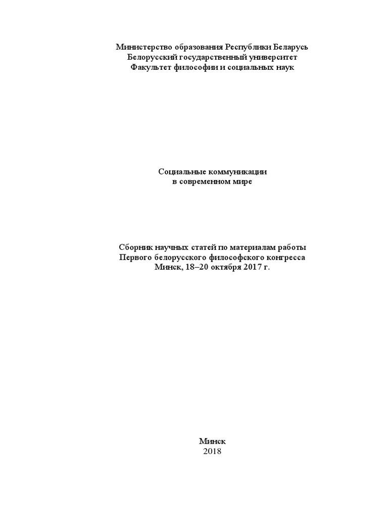Феноменологическая девушка модель социальной работы где найти работу девушке в москве