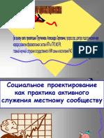 презентация по соцпроектированию