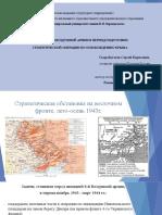 АВИАЦИЯ 8-Й ВА ПЕРИОД ПОДГОТОВКИ ОСВОБОЖДЕНИЯ КРЫМА 1943-1944