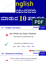 10 Mistakes That English Lerners Do by Yuvaraj Madha