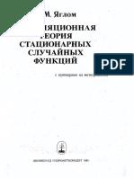 КОРРЕЛЯЦИОННАЯ ТЕОРИЯ СТАЦИОНАРНЫХ СЛУЧАЙНЫХ ФУНКЦИЙ, Яглом А.М., 1981