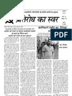 Pratirodh Ka Swar - August 2019