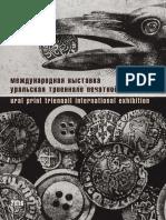 Catalogue of UralPrint 2016.pdf