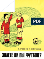 Znaete Futbol 1980