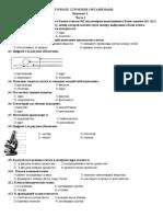 kletochnoe_stroenie.doc.docx