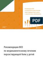 ghid oms 2014 tratamentul durerii la copil.pdf