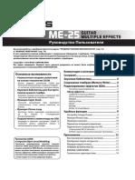 Процессор BOSS ME-25.pdf