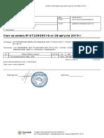 Счёт № 6722929318 от 28.08.2019_Кореневская
