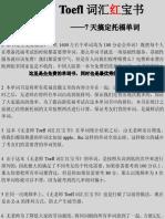 7天搞定托福单词 (无老师Toefl词汇红宝书正式版).pdf