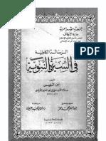 الرسالة الكاملية في السيرة النبوية - تأليف_ ابن النفيس
