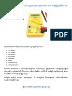 DigitalMultiMeter.pdf