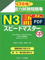 Speed_Master_N3-Goi.pdf