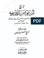 Tarehkmsr1 Ibn Yunus