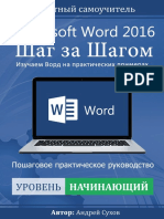 Microsoft Word 2016 - Шаг За Шагом
