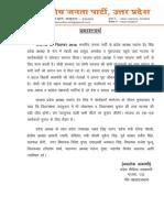 BJP_UP_News_01_______01_September_2019