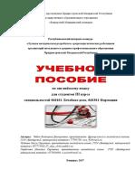 Сборник для 3 курса.docx