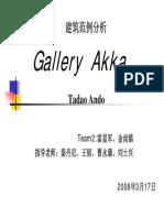 Galleria Akka Tadao Ando