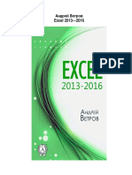 Vetrov_A._Excel_2013-2016
