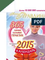 АСТ. Москва. 2015