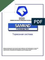 IRAN SAMAND Тормозная система RU
