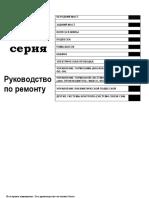 S1-MGDE01E-2-2 для GD8J, GH8J, FM8J (Euro 4) - RUS