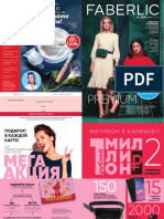 Электронный каталог Фаберлик 13 2019