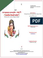 Thiruppugal 0091 Munthu Thamil Malai