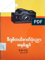 42 - Summary of Digital Photography