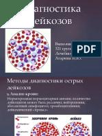 Диагностика лейкозов