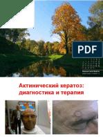adaskevich_aktinicheskij_dermatoz