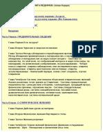 Kardek-Kniga-mediumov.pdf