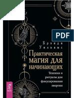 Bryendi_U_Prakticheskaya_Magiya_Dly_a4.pdf