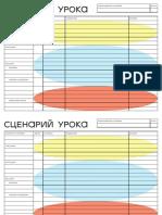 scenario (1).pdf