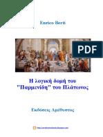 """Enrico Berti - Η λογική δομή του """"Παρμενίδη"""" του Πλάτωνος"""