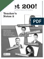 Get_200_Book_2__OTVETY.pdf