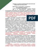 Для РОКШ 2012 Ассоц. Экс.