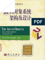 The Art of Objects_Object-Oriented Design and Architecture