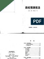Lhc013.李洪成审 王庆著 四柱预测技法