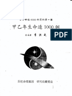 Lhc020.李洪成 古今四柱6000例简析 甲乙年生命造1000例