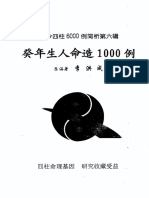 Lhc022.李洪成 古今四柱6000例简析 癸年生人命造1000例