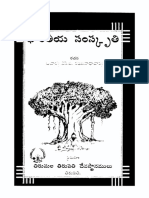 Bharateeya Samskriti