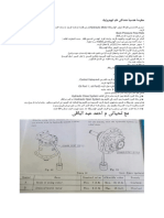 معلومة هندسية هامة فى علم الهيدروليك.docx