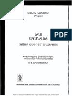 Eznik_Kokhbatsi_ok_380-450___Oproverzhenie_lzheucheniy__rechi_protiv_eresey__2008_g