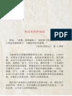 Rajska Basta Velika Knjižica Kineski Resize Dve