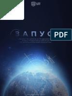 Книга (Запуск).pdf