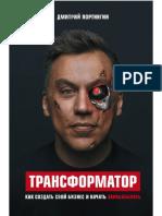 Portnyagin d. Bizneskakyeto. Transformator Kak Sozdat .a6
