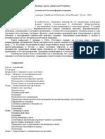 Арана & Розенбаум Руководство По Психофармакотерапии